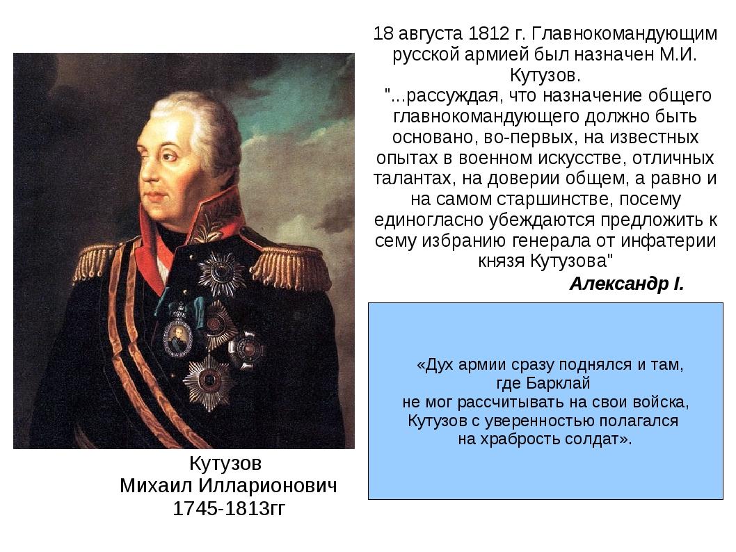 18 августа 1812 г. Главнокомандующим русской армией был назначен М.И. Кутузов...