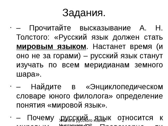 Задания. – Прочитайте высказывание А. Н. Толстого: «Русский язык должен стать...