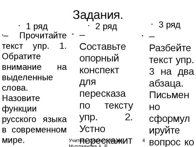 Задания. 1 ряд – Прочитайте текст упр. 1. Обратите внимание на выделенные сло...