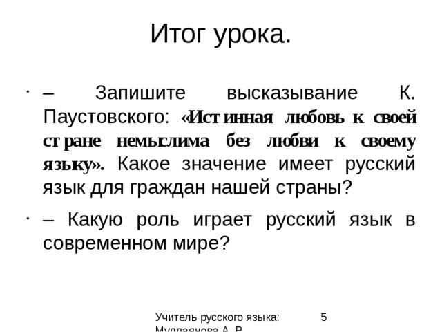 Итог урока. – Запишите высказывание К. Паустовского: «Истинная любовь к своей...