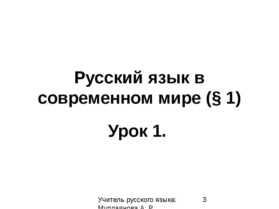 Русский язык в современном мире (§ 1) Урок 1. Учитель русского языка: Муллаян...