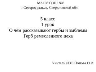 Учитель ИЗО Попова О.В. МАОУ СОШ №8 г.Североуральск, Свердловской обл. 5 клас