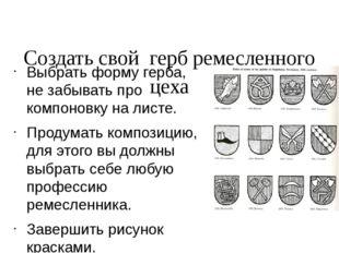 Создать свой герб ремесленного цеха Выбрать форму герба, не забывать про ком