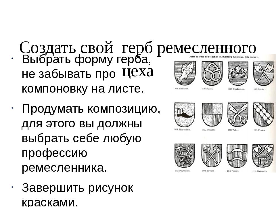 Создать свой герб ремесленного цеха Выбрать форму герба, не забывать про ком...