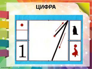 ЦИФРА © Фокина Лидия Петровна