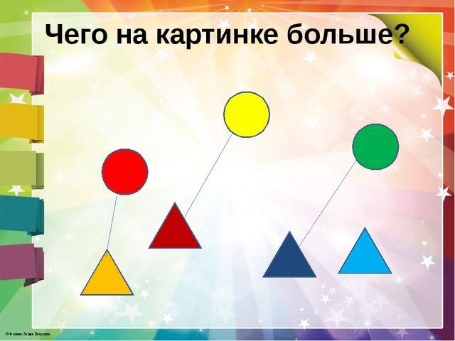 Чего на картинке больше? © Фокина Лидия Петровна
