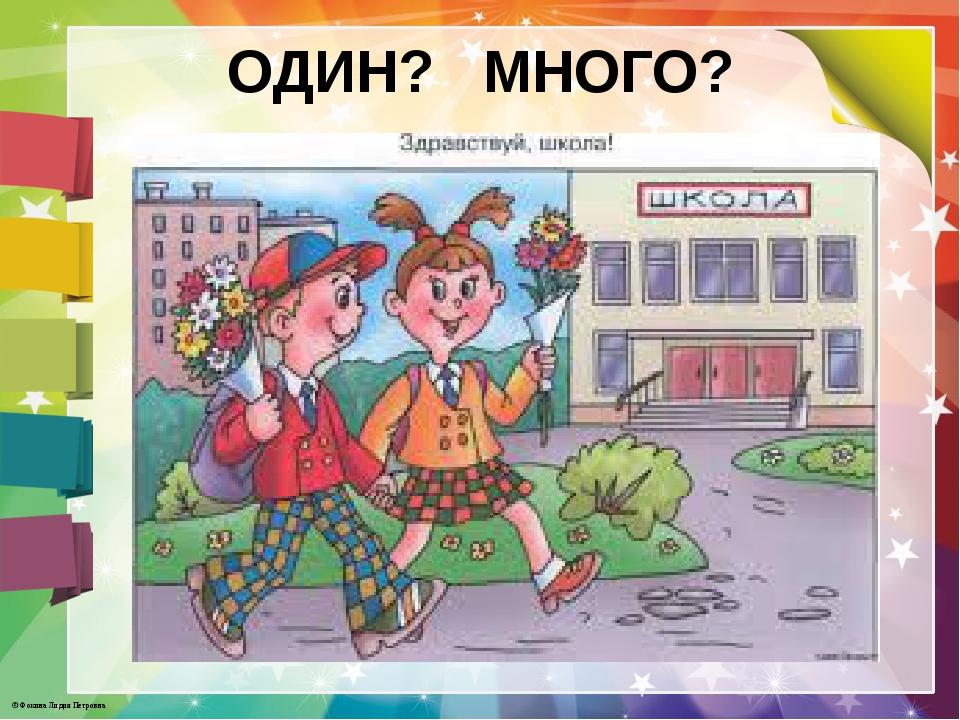 ОДИН? МНОГО? © Фокина Лидия Петровна