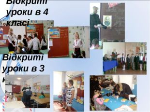Відкриті уроки в 4 класі Відкриті уроки в 3 класі