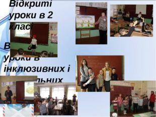 Відкриті уроки в інклюзивних і спеціальних класах Відкриті уроки в 2 класі
