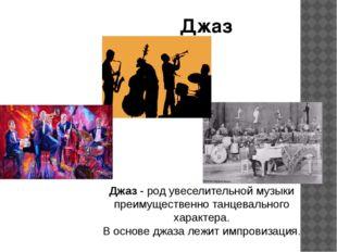 Джаз Джаз - род увеселительной музыки преимущественно танцевального характера