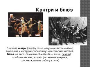 Кантри и блюз В основе кантри (country music -«музыка кантри») лежит вокальн