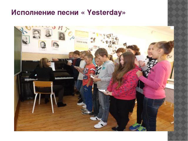Исполнение песни « Yesterday»