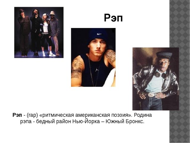 Рэп Рэп - (rap) «ритмическая американская поэзия». Родина рэпа - бедный район...