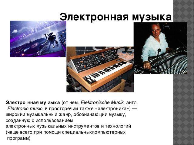 Электронная музыка Электро́нная му́зыка(отнем.Elektronische Musik,англ.E...