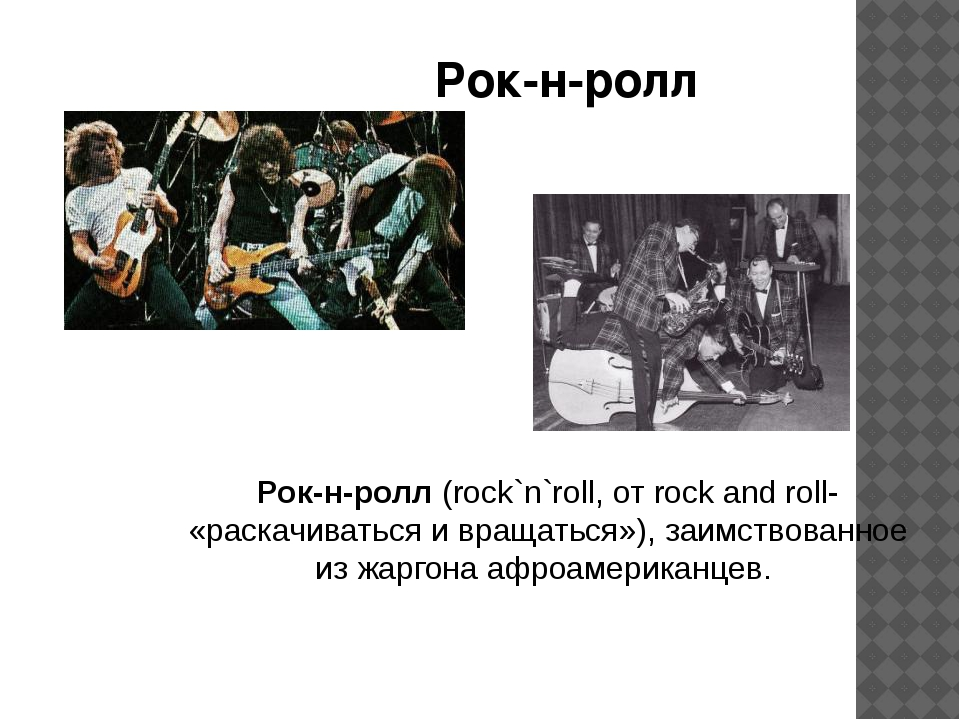 Рок-н-ролл Рок-н-ролл (rock`n`roll, от rock and roll- «раскачиваться и вращат...
