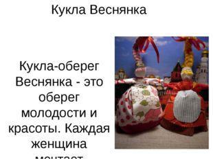 Кукла Веснянка Кукла-оберег Веснянка - это оберег молодости и красоты. Каждая