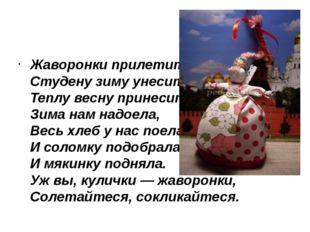 Жаворонки прилетите, Студену зиму унесите, Теплу весну принесите: Зима нам н