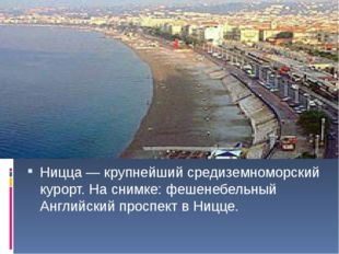 Ницца — крупнейший средиземноморский курорт. На снимке: фешенебельный Англий