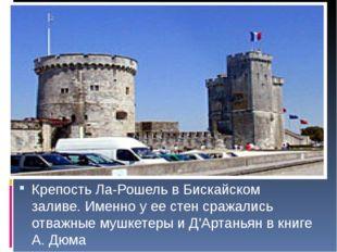 Крепость Ла-Рошель в Бискайском заливе. Именно у ее стен сражались отважные