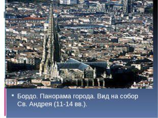 Бордо. Панорама города. Вид на собор Св. Андрея (11-14 вв.).
