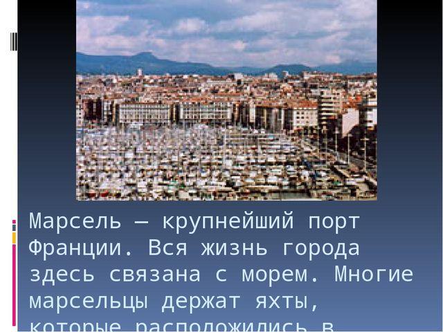Марсель — крупнейший порт Франции. Вся жизнь города здесь связана с морем. Мн...
