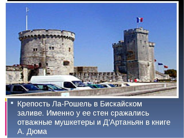 Крепость Ла-Рошель в Бискайском заливе. Именно у ее стен сражались отважные...