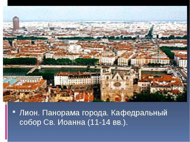 Лион. Панорама города. Кафедральный собор Св. Иоанна (11-14 вв.).
