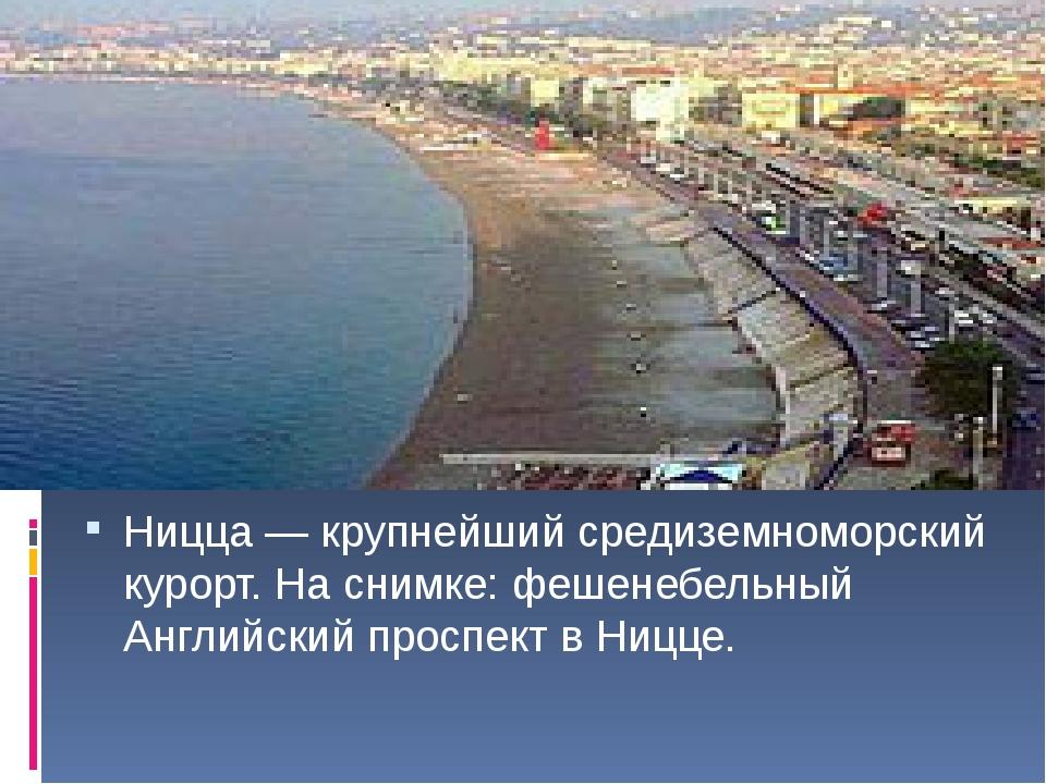 Ницца — крупнейший средиземноморский курорт. На снимке: фешенебельный Англий...