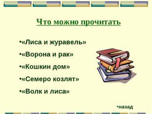 Что можно прочитать «Лиса и журавель» «Ворона и рак» «Кошкин дом» «Семеро коз