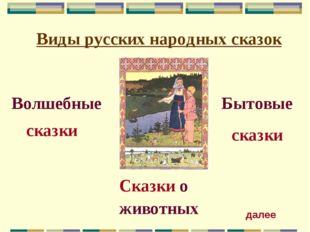 Виды русских народных сказок Волшебные сказки Сказки о животных Бытовые сказк