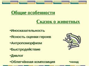 Общие особенности Сказок о животных Иносказательность Ясность оценки героев А