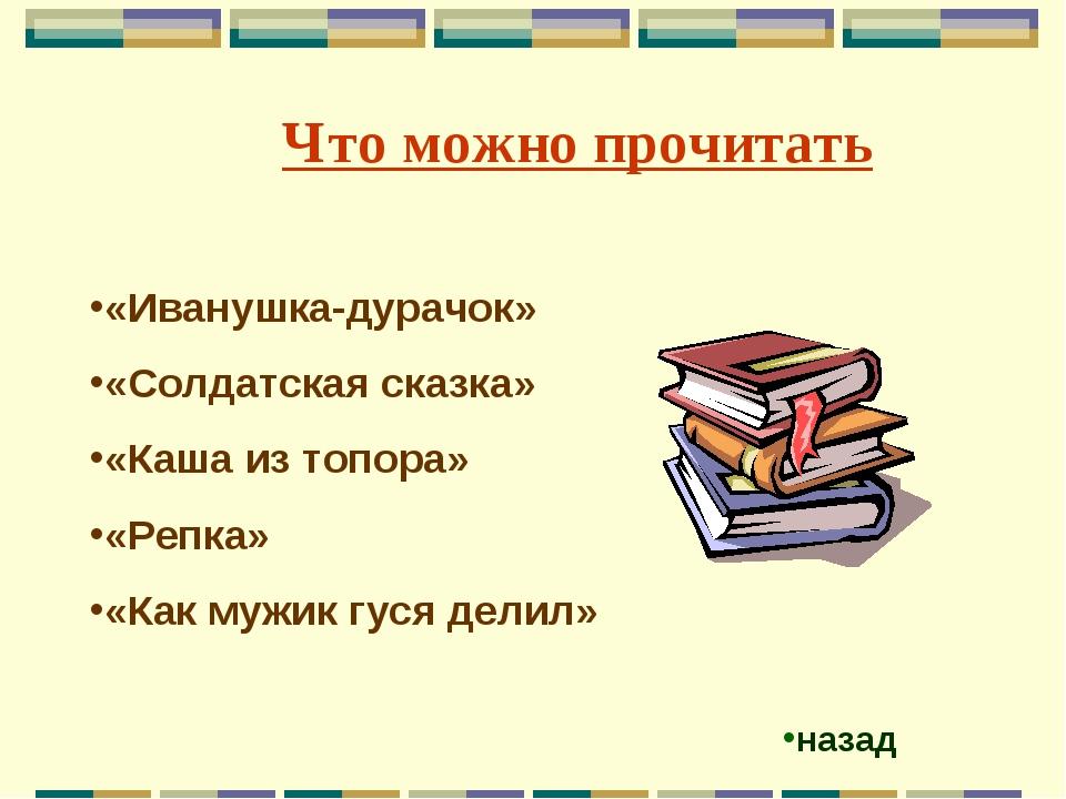 Что можно прочитать «Иванушка-дурачок» «Солдатская сказка» «Каша из топора» «...