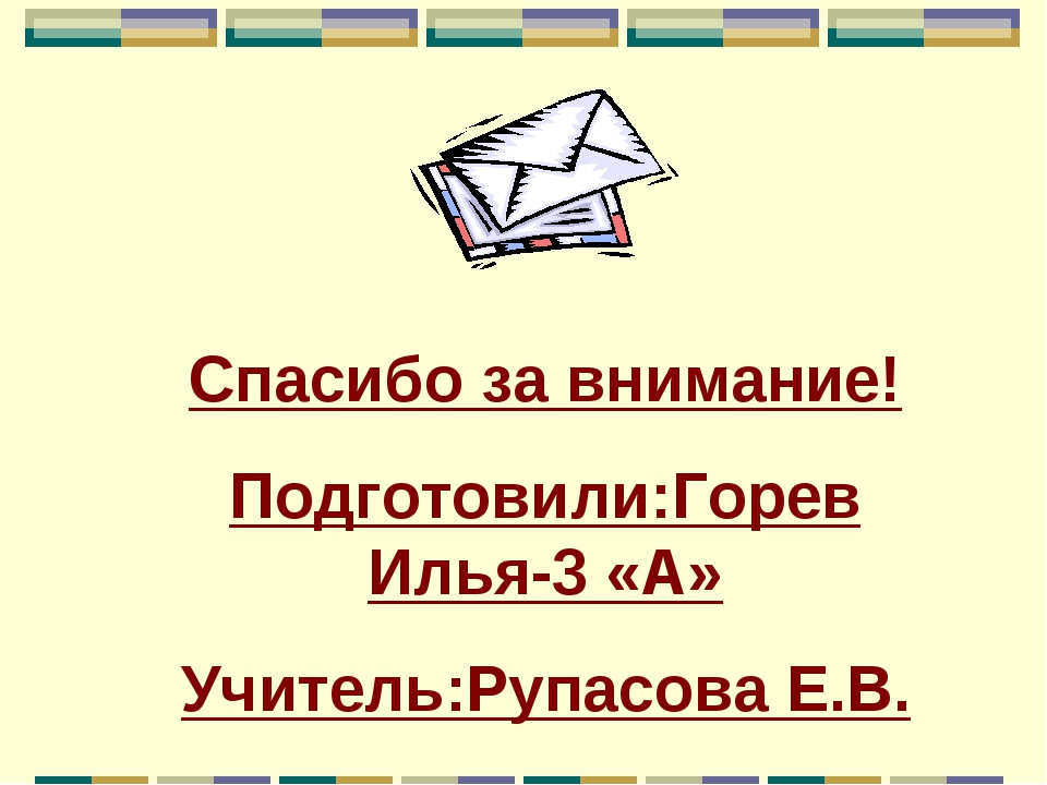 . Спасибо за внимание! Подготовили:Горев Илья-3 «А» Учитель:Рупасова Е.В.