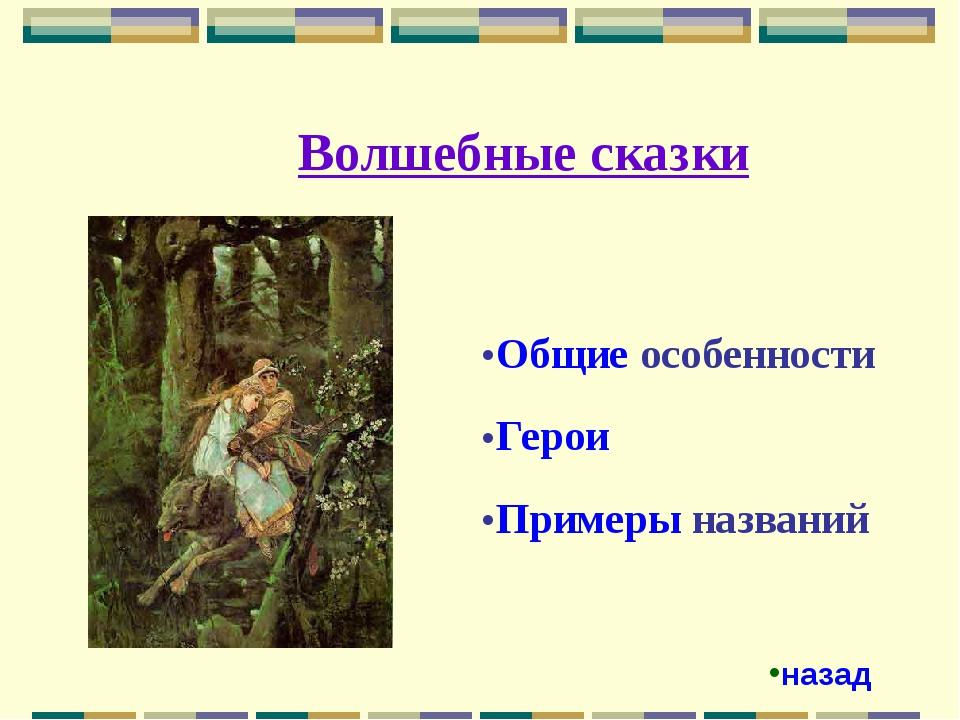 Волшебные сказки Общие особенности Герои Примеры названий назад