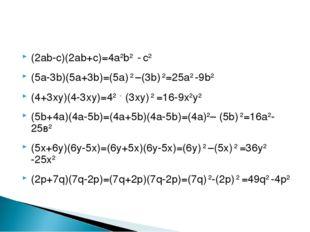 (2аb-c)(2ab+c)=4a2b2 - c2 (5a-3b)(5a+3b)=(5a) 2 –(3b) 2=25a2 -9b2 (4+3xy)(4-3