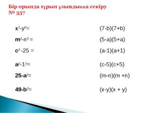 х2-y2= (7-b)(7+b) m2-n2 =(5-a)(5+a) c2 -25 = (a-1)(a+1) a2