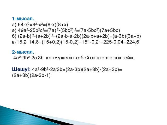 1-мысал. а) 64-х2=82-х2=(8-х)(8+х) ә) 49а2-25b2c2=(7a) 2-(5bc2) 2=(7a-5bc2)(7...