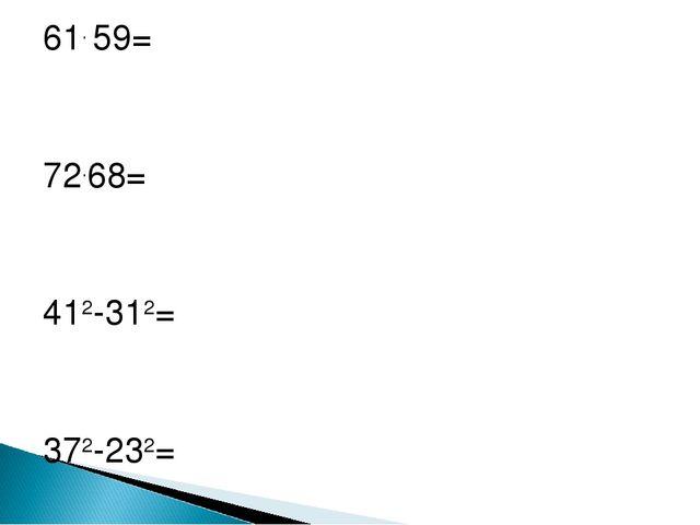 61. 59= 72.68= 412-312= 372-232=