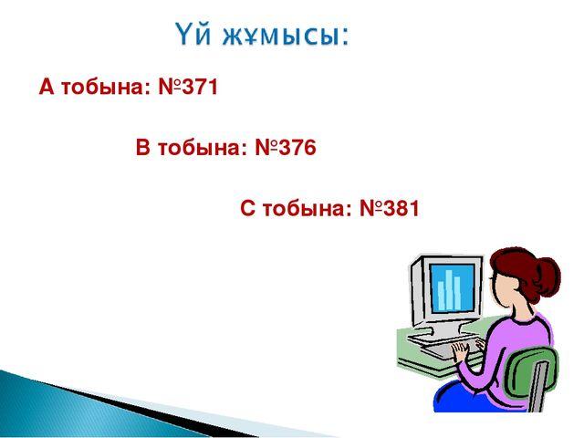А тобына: №371   В тобына: №376  С тобына: №381