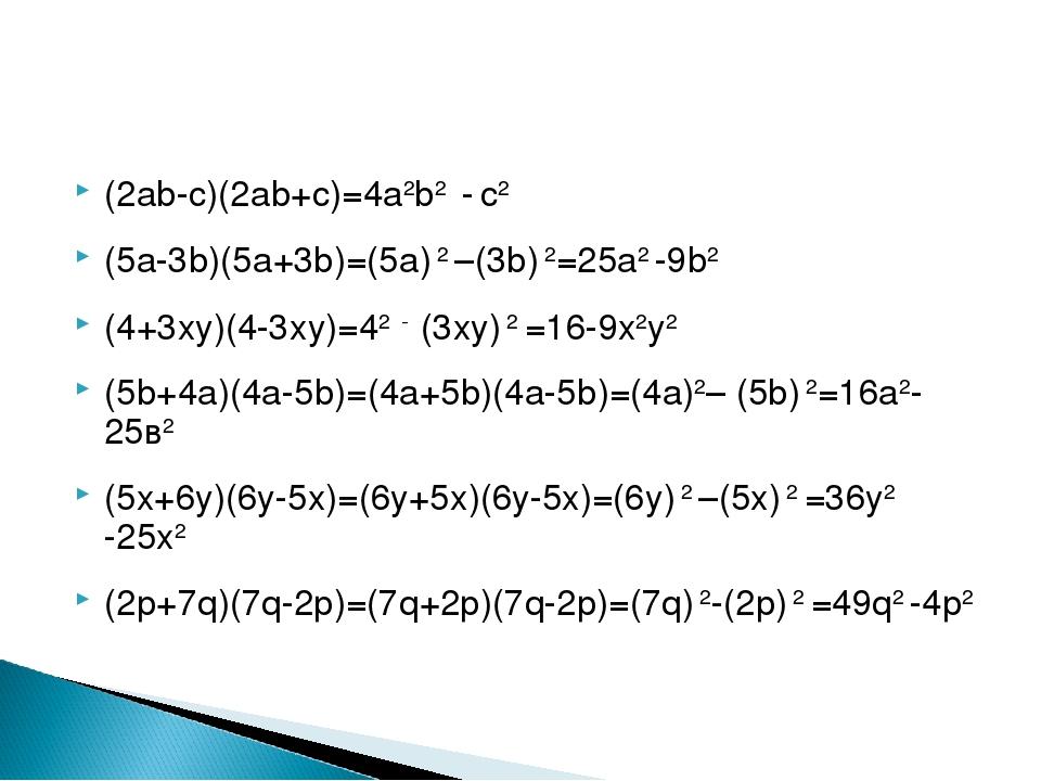 (2аb-c)(2ab+c)=4a2b2 - c2 (5a-3b)(5a+3b)=(5a) 2 –(3b) 2=25a2 -9b2 (4+3xy)(4-3...