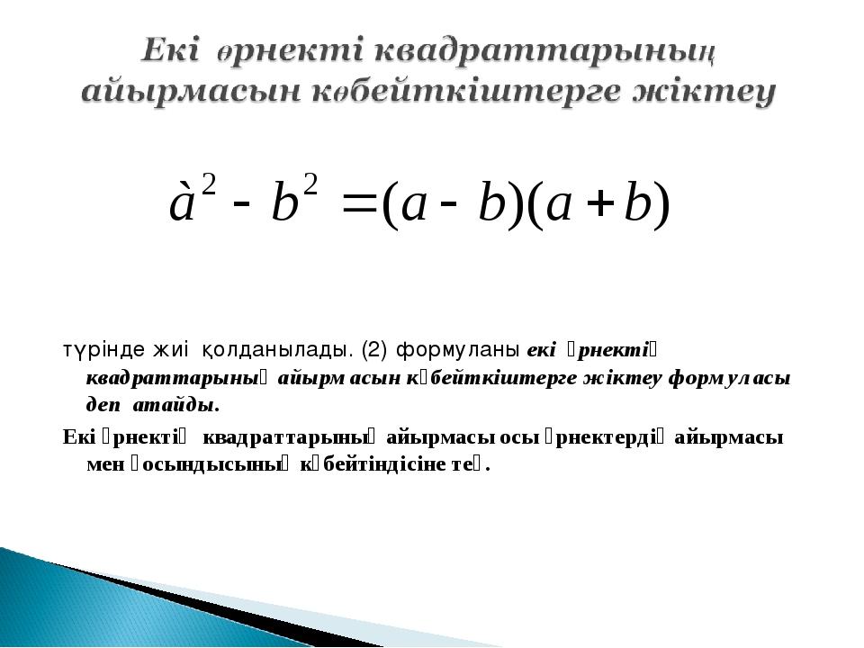 түрінде жиі қолданылады. (2) формуланы екі өрнектің квадраттарының айырмасын...