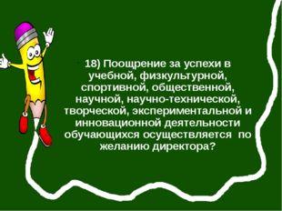 18) Поощрение за успехи в учебной, физкультурной, спортивной, общественной,