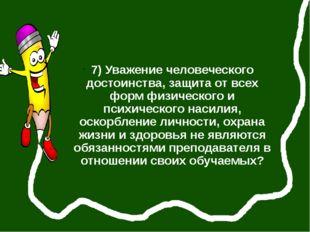 7) Уважение человеческого достоинства, защита от всех форм физического и пси