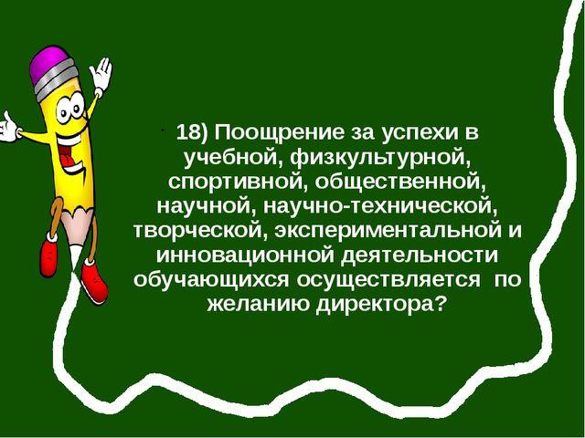 18) Поощрение за успехи в учебной, физкультурной, спортивной, общественной,...