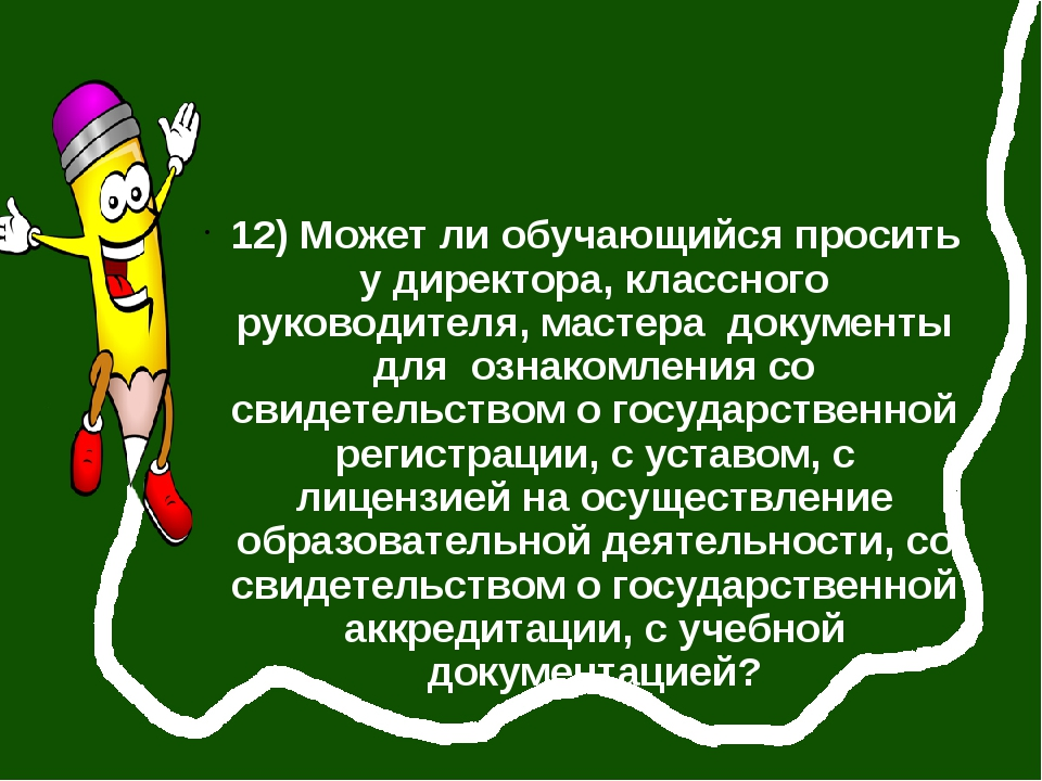 12) Может ли обучающийся просить у директора, классного руководителя, мастер...