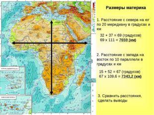 Размеры материка 1. Расстояние с севера на юг по 20 меридиану в градусах и км