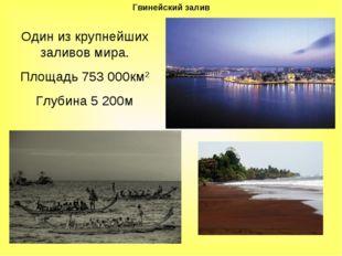 Гвинейский залив Один из крупнейших заливов мира. Площадь 753 000км2 Глубина