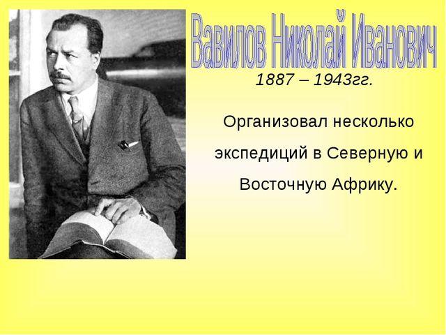 1887 – 1943гг. Организовал несколько экспедиций в Северную и Восточную Африку.