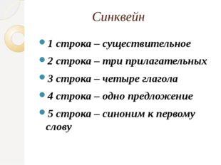Синквейн 1 строка – существительное 2 строка – три прилагательных 3 строка –