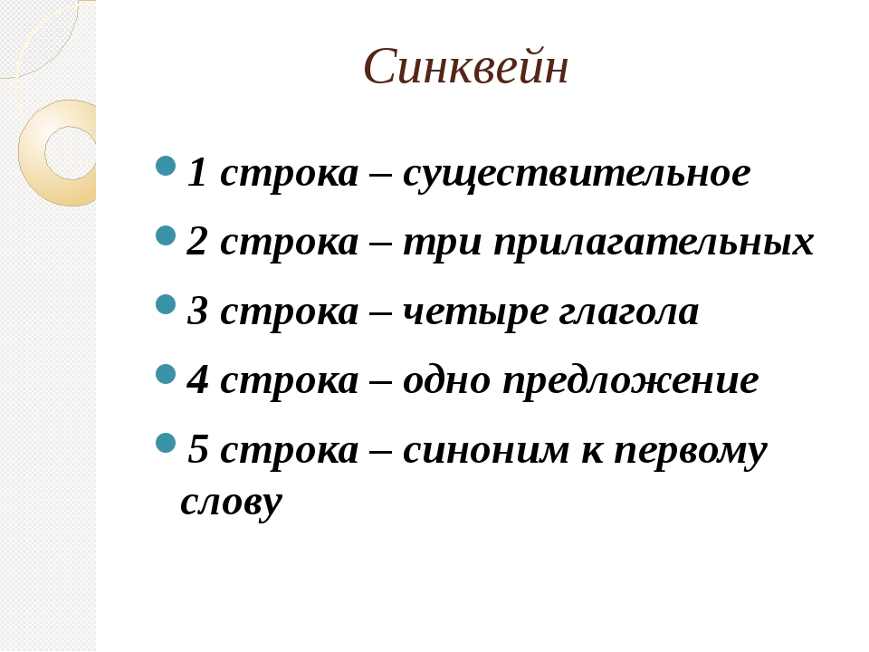 Синквейн 1 строка – существительное 2 строка – три прилагательных 3 строка –...